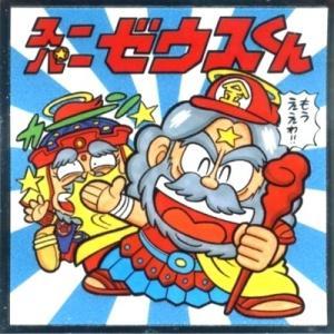 ロッテ ぼくらのビックリマン スーパーゼウス編 NO.05 スーパーゼウスくん omochayaya