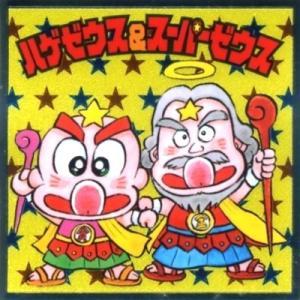 ロッテ ぼくらのビックリマン スーパーゼウス編 NO.06 ハゲゼウス&スーパーゼウス omochayaya