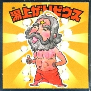 ロッテ ぼくらのビックリマン スーパーゼウス編 NO.09 湯上りゼウス omochayaya