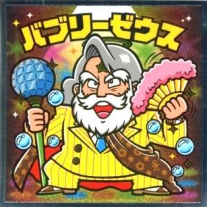 ロッテ ぼくらのビックリマン スーパーゼウス編 NO.13 バブリーゼウス omochayaya