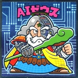 ロッテ ぼくらのビックリマン スーパーゼウス編 NO.16 AIゼウス omochayaya