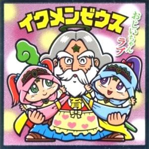 ロッテ ぼくらのビックリマン スーパーゼウス編 NO.17 イクメンゼウス omochayaya