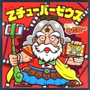 ロッテ ぼくらのビックリマン スーパーゼウス編 NO.21 Zチューバーゼウス omochayaya