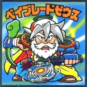 ロッテ ぼくらのビックリマン スーパーゼウス編 NO.22 ベイブレードゼウス omochayaya