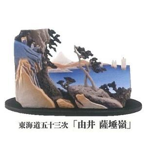 海洋堂 立体組上絵 歌川広重 01.由井 薩た嶺(フルカラー)|omochayaya