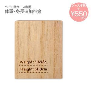 体重身長彫刻追加オプション(へその緒ケース干支/ひよこ用)|omoide-tottoco