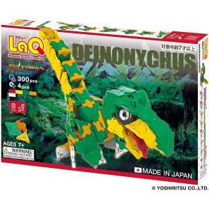 LaQラキュー ダイナソーワールド デイノニクス 300ピース+SPパーツ4ピース 知育玩具 日本製...