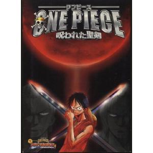 『ONE PIECE』劇場版第5作 2004年 東映 監督:竹之内和久 原作:尾田栄一郎  同時上映...
