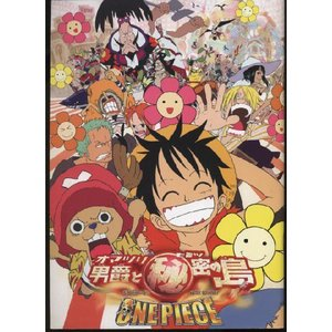 『ONE PIECE』劇場版第6作 2005年 東映 ONE PIECE THE MOVIE   中...