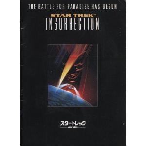 スター・トレック 叛乱 Star Trek Insurrection パンフレット(中古)