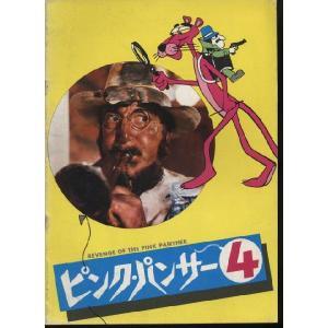 ピンク・パンサー4 Revenge of the Pink Panther パンフレット(中古) omokyabako