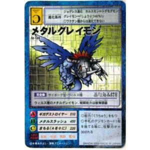デジタルモンスターカードゲーム メタルグレイモン ノーマル St-138|omomax