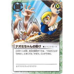 金色のガッシュベル レア GARA043 ナオミちゃんの助け|omomax