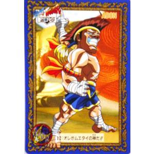 バンダイ カードダス ストリートファイターZERO No.12 オレがムエタイの神だ!! SFZ00...