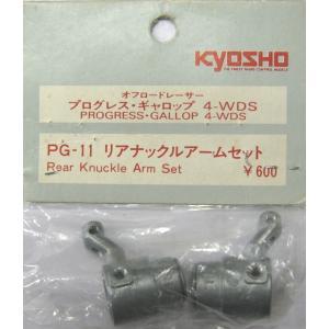 京商 RCパーツ オフロードレーサー プログレス・ギャロップ4-WDS PG-11 リアナックルアームセット #002 (倉庫在庫商品)|omomax
