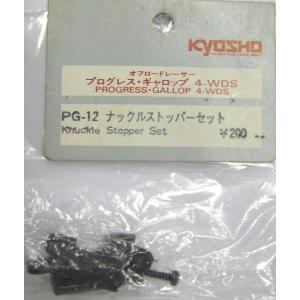 京商 RCパーツ オフロードレーサー プログレス・ギャロップ4-WDS PG-12 ナックルストッパーセット #004 (倉庫在庫商品)|omomax