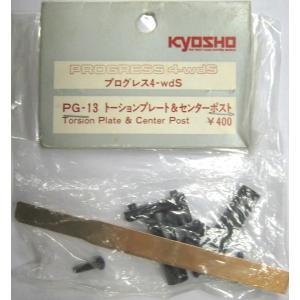 京商 RCパーツ オフロードレーサー プログレス4-wdS PG-13 トーションプレート&センターポスト #005 (倉庫在庫商品)|omomax