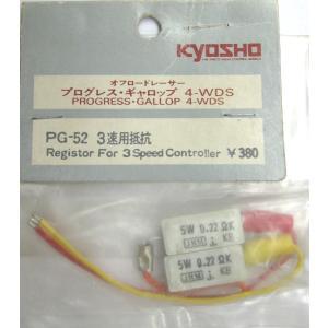 京商 RCパーツ オフロードレーサー プログレス・ギャロップ4-WDS PG-52 3速用抵抗 #023 (倉庫在庫商品)|omomax