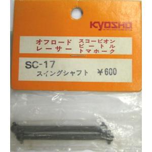 京商 RCパーツ オフロードレーサー スコーピオン・ビートル・トマホーク SC-17 スイングシャフト #036 (倉庫在庫商品)|omomax