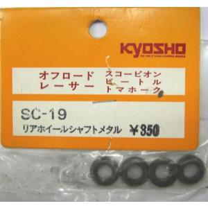 京商 RCパーツ オフロードレーサー スコーピオン・ビートル・トマホーク SC-19 リアホイールシャフトメタル #037 (倉庫在庫商品)|omomax