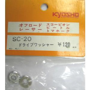 京商 RCパーツ オフロードレーサー スコーピオン・ビートル・トマホーク SC-20 ドライブワッシャー #038 (倉庫在庫商品)|omomax