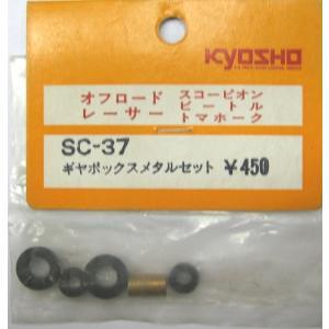 京商 RCパーツ オフロードレーサー スコーピオン・ビートル・トマホーク SC-37 ギヤボックスメタルセット #039 (倉庫在庫商品)|omomax