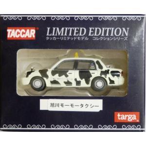 タルガ タッカーリミテッドモデル コレクションシリーズ 旭川モーモータクシー|omomax