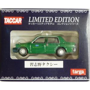 タルガ タッカーリミテッドモデル コレクションシリーズ 習志野タクシー|omomax
