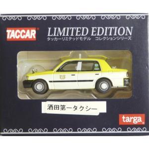 タルガ タッカーリミテッドモデル コレクションシリーズ 酒田第一タクシー|omomax