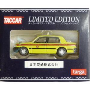 タルガ タッカーリミテッドモデル コレクションシリーズ 日本交通株式会社 黄|omomax
