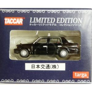 タルガ タッカーリミテッドモデル コレクションシリーズ 日本交通(株) 黒|omomax