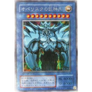 遊戯王 プロモーション YUPR002 オベリスクの巨神兵|omomax