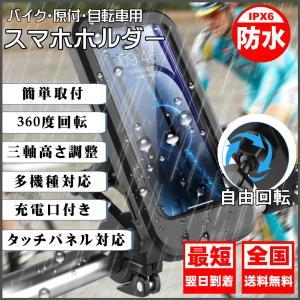 スマホホルダー バイク 自転車 防水 そのまま充電 スマホスタンド 携帯ホルダー 360度回転 ロー...