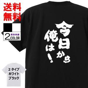 おもしろTシャツ ネタTシャツ 面白tシャツ 今日から俺は 名言 子供用 キッズ 高品質 メンズ レ...