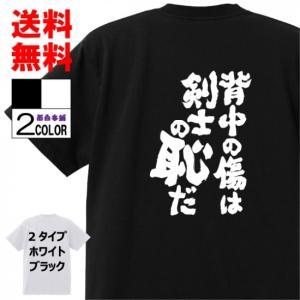 おもしろTシャツ ネタTシャツ 面白tシャツ【背中の傷は剣士の恥だ】名言 ワンピース ゾロ 格言 ア...