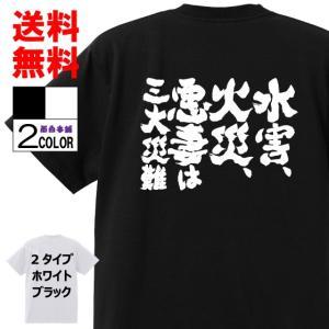 おもしろTシャツ ネタTシャツ 面白tシャツ 水害、火災、悪妻は三大災難 名言 パロディ 格言 メン...