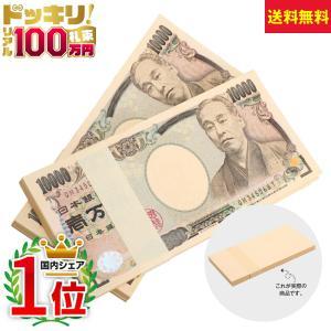 商品は、「ダミー用の100万円札束を2束(200万円分)」です。 ●商品説明 ・1万円札と同じサイズ...