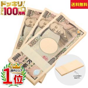 商品は、「ダミー用の100万円札束を3束(300万円分)」です。 ●商品説明 ・1万円札と同じサイズ...