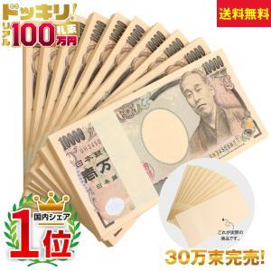 商品は、「ダミー用の100万円札束が10束(1000万円分)」です。 ●商品説明 ・1万円札と同じサ...