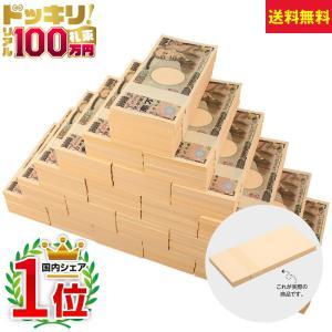 商品は、「ダミー用の100万円札束が100束(1億円分)」です。 ●商品説明 ・1万円札と同じサイズ...
