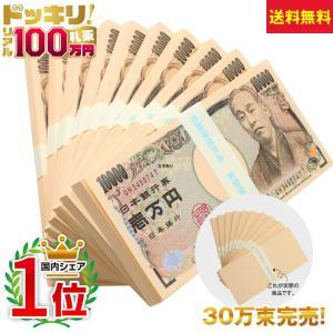 ●商品説明 ・1万円札と同じサイズでクリーム色の無地の用紙です。 ・帯は銀行で使用している本物です。...
