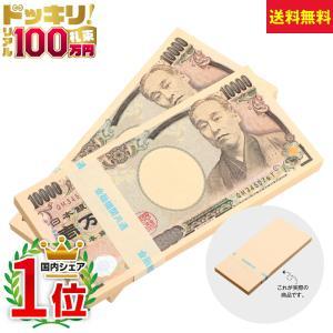 商品は、「ダミー用の100万円札束が2束(200万円分)」です。 ●商品説明 ・1万円札と同じサイズ...