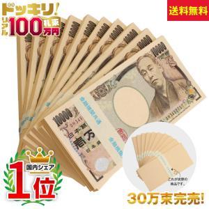 ・1万円札と同じサイズでクリーム色の無地の用紙です。1束は100枚です。 ・※写真は、見本のため上下...