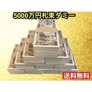 商品は、ダミー用の100万円札束を50束セット(5千万円分)です。 ●商品説明 ・1万円札と同じサイ...