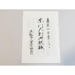 商品は、「宗門人別改帳(レプリカ)」です。  サイズ 約20.5×29cm  ◆詳細  ・宗門人別改...