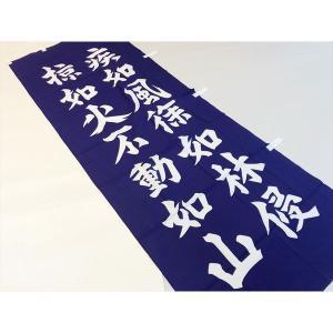 商品は、「武田信玄 風林火山の旗(布製レプリカ)」  を一点です。   サイズ 71cm×186cm...
