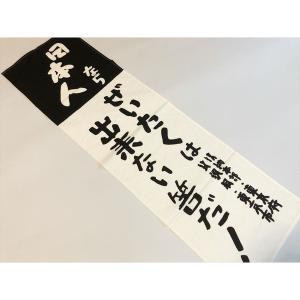 商品は、日本人ならぜいたく出来ない筈だの布製レプリカ1点です。      サイズ 約97×28センチ...