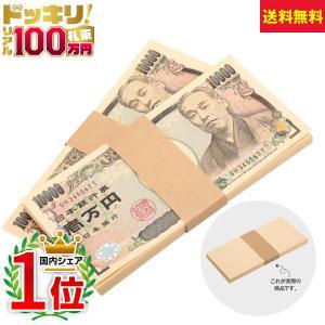 100万円札束×2束 ダミー お金 手品 宴会 マジック 景品
