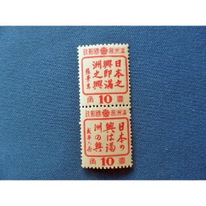 満州切手 実物 中国 日本軍 15年戦争 満日共同宣伝切手