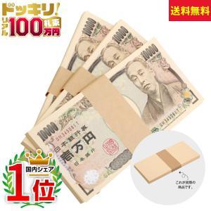 商品は、「ダミー用の100万円札束が3束」です。 ●商品説明 ・1万円札と同じサイズでクリーム色の無...
